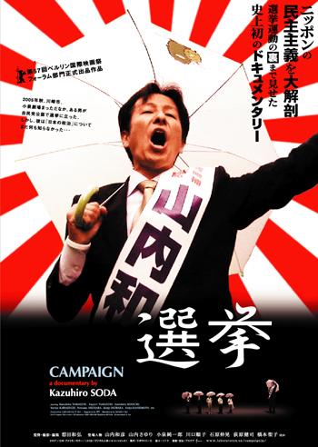 映画『選挙』 映画『選挙』